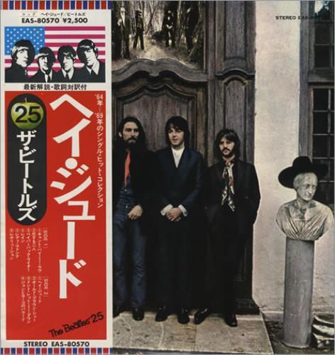 The Beatles Hey Jude vinyl LP album (LP record) Japanese BTLLPHE61902