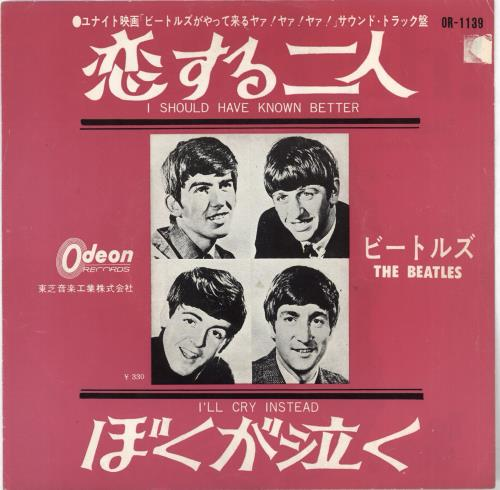 "The Beatles I Should Have Known Better - 1st - VG/EX 7"" vinyl single (7 inch record) Japanese BTL07IS713912"