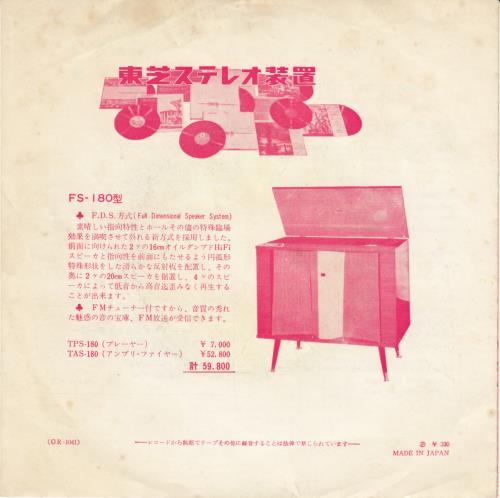 "The Beatles I Want To Hold Your Hand - Red Vinyl 7"" vinyl single (7 inch record) Japanese BTL07IW214948"