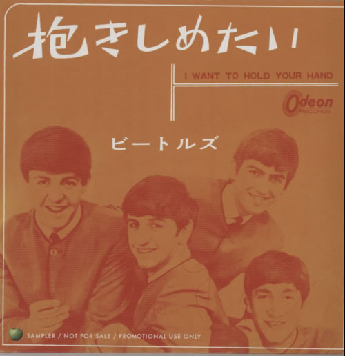 "The Beatles I Want To Hold Your Hand CD single (CD5 / 5"") Japanese BTLC5IW606394"