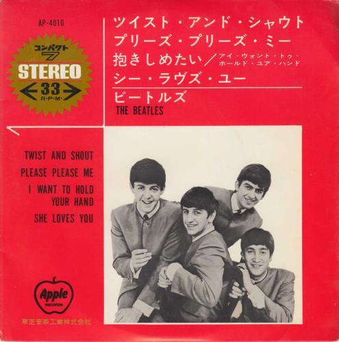 "The Beatles Japanese EP #1 - 5th 7"" vinyl single (7 inch record) Japanese BTL07JA713050"