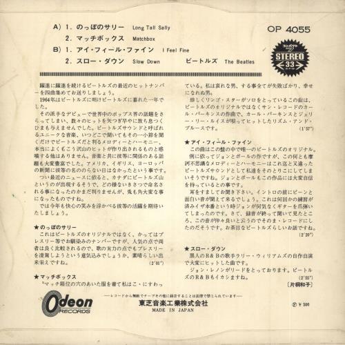 "The Beatles Japanese EP #4 - 1st - VG/EX 7"" vinyl single (7 inch record) Japanese BTL07JA749633"