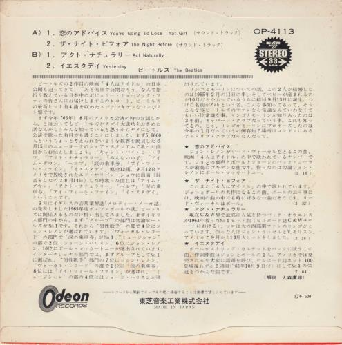 "The Beatles Japanese EP #7 - 1st - EX 7"" vinyl single (7 inch record) Japanese BTL07JA706512"