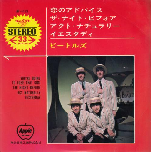 "The Beatles Japanese EP #7 - 6th - Black Vinyl 7"" vinyl single (7 inch record) Japanese BTL07JA709979"