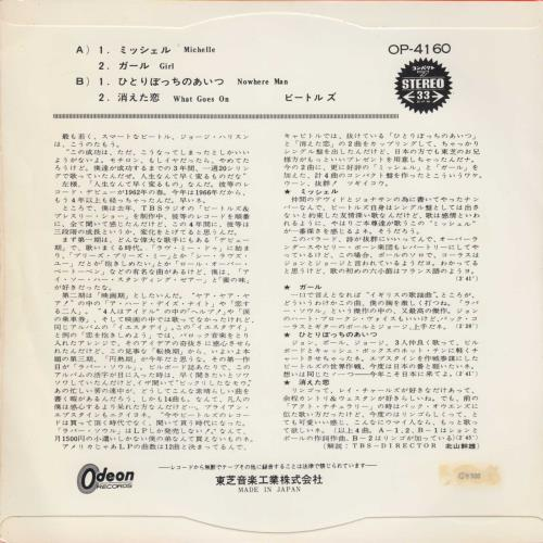 "The Beatles Japanese EP #9 - 1st - EX 7"" vinyl single (7 inch record) Japanese BTL07JA706516"