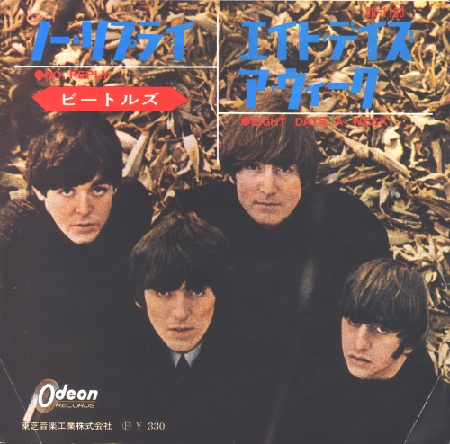 "The Beatles No Reply - EX 7"" vinyl single (7 inch record) Japanese BTL07NO551861"