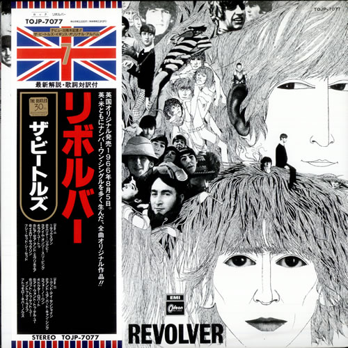 The Beatles Revolver - Final Vinyl vinyl LP album (LP record) Japanese BTLLPRE14701