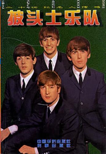The Beatles Polska: Chińska nazwa Beatlesów