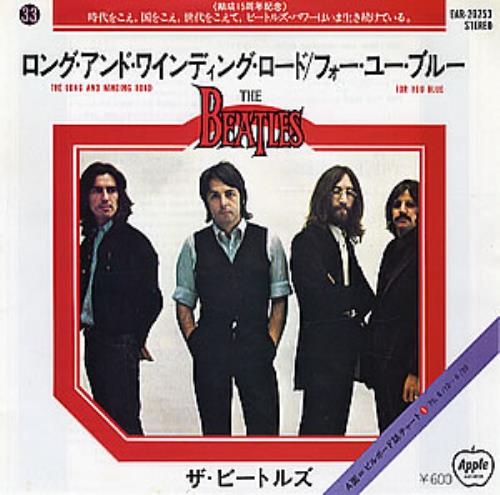 The Beatles The Long And Winding Road Mexican 7