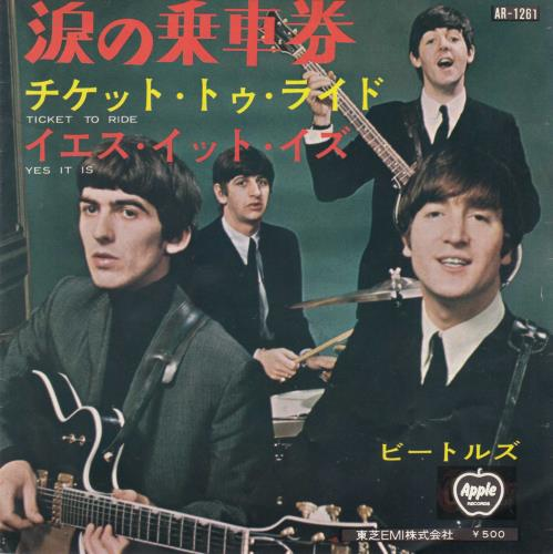 "The Beatles Ticket To Ride - 6th 7"" vinyl single (7 inch record) Japanese BTL07TI216263"