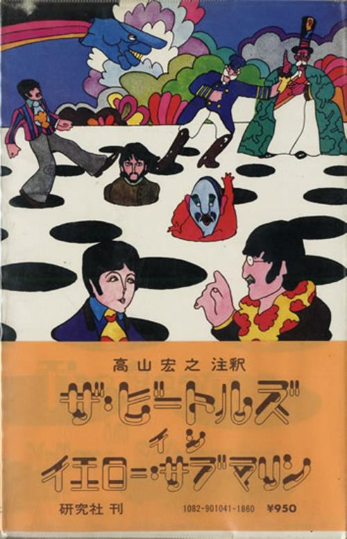 the beatles yellow submarine japanese book 555726 1082 901041 1860. Black Bedroom Furniture Sets. Home Design Ideas