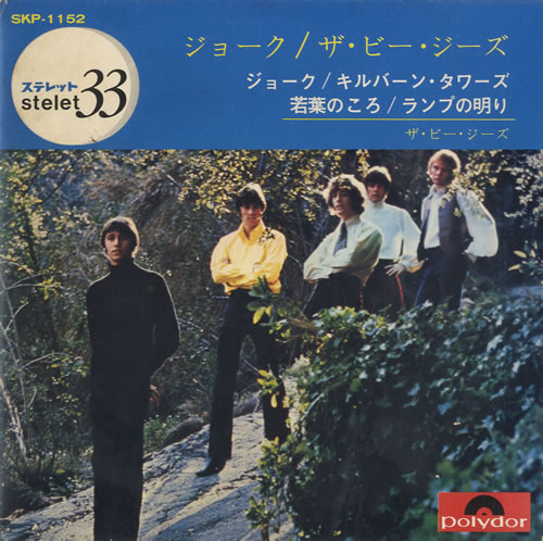 """The Bee Gees I Started A Joke 7"""" vinyl single (7 inch record) Japanese BGE07IS489041"""