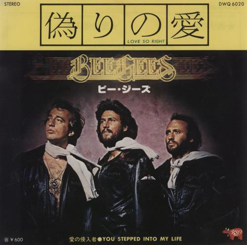 "The Bee Gees Love So Right 7"" vinyl single (7 inch record) Japanese BGE07LO296427"