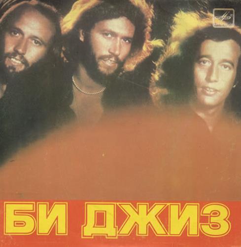 "The Bee Gees Spirits Having Flown 7"" vinyl single (7 inch record) Russian BGE07SP189983"