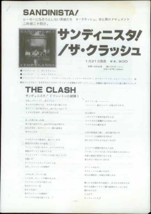 The Clash Sandinista    Press Release Japanese Promo 3