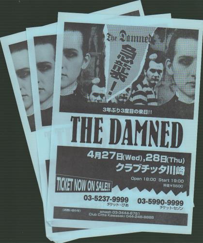The Damned Japanese Promotional Handbills - quantity of Six Handbills handbill Japanese DAMHBJA642788