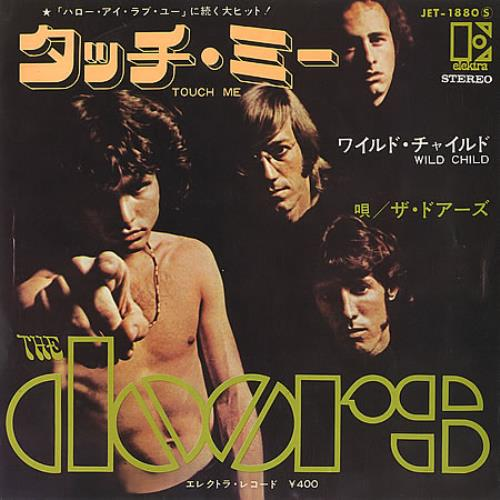 LETRA TOUCH ME - The Doors | Musica.com