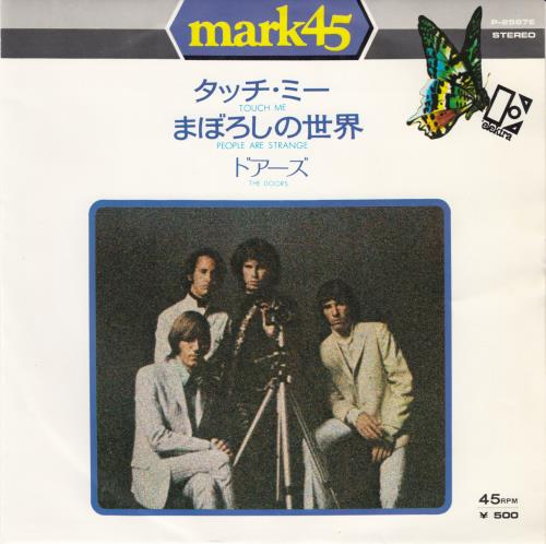 The Doors Touch Me Japanese 7