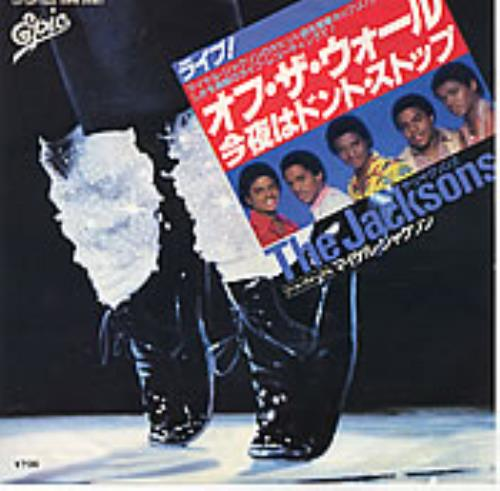 """The Jackson Five Off The Wall 7"""" vinyl single (7 inch record) Japanese JKS07OF118526"""