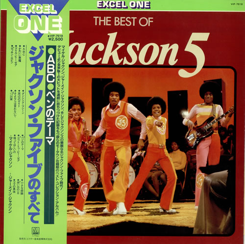 The Jackson Five The Best Of vinyl LP album (LP record) Japanese JKSLPTH472310