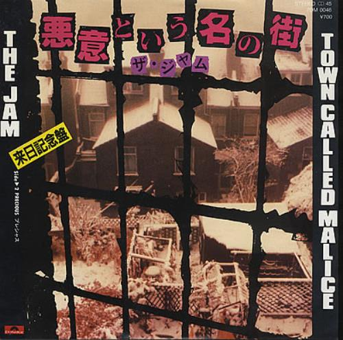 "The Jam Town Called Malice 7"" vinyl single (7 inch record) Japanese JAM07TO376283"