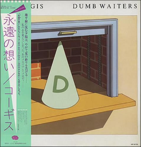 The Korgis Dumb Waiters vinyl LP album (LP record) Japanese KGILPDU385787