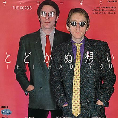 "The Korgis If I Had You 7"" vinyl single (7 inch record) Japanese KGI07IF300587"