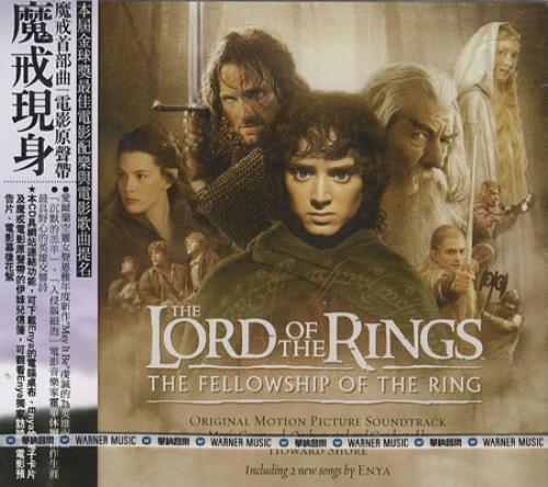 The Lord Of The Rings The Fellowship Of The Ring CD album (CDLP) Taiwanese TLRCDTH370245