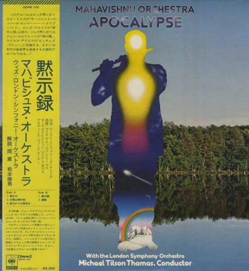 The Mahavishnu Orchestra Apocalypse vinyl LP album (LP record) Japanese MHVLPAP431048