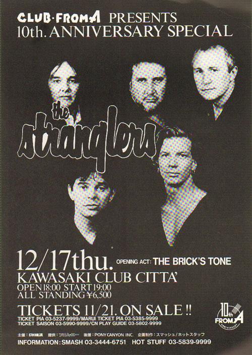 The Stranglers In The Night & Concert Japan 1992 - Pair Of Handbills handbill Japanese STRHBIN641504