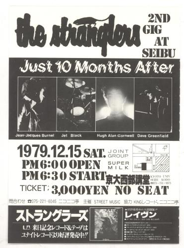 The Stranglers Live in Kyoto 1979 - Handbill & Ticket handbill Japanese STRHBLI732129
