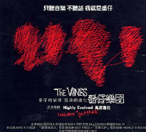 The Vines Highly Evolved CD album (CDLP) Taiwanese VNECDHI258235