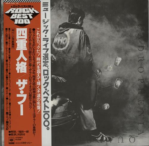 The Who Quadrophenia 2-LP vinyl record set (Double Album) Japanese WHO2LQU203701