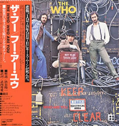 The Who Who Are You vinyl LP album (LP record) Japanese WHOLPWH192483