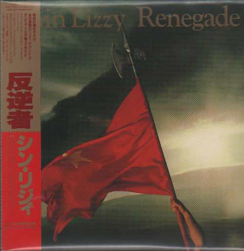 Thin Lizzy Renegade - Expanded Edition SHM CD Japanese THIHMRE637170