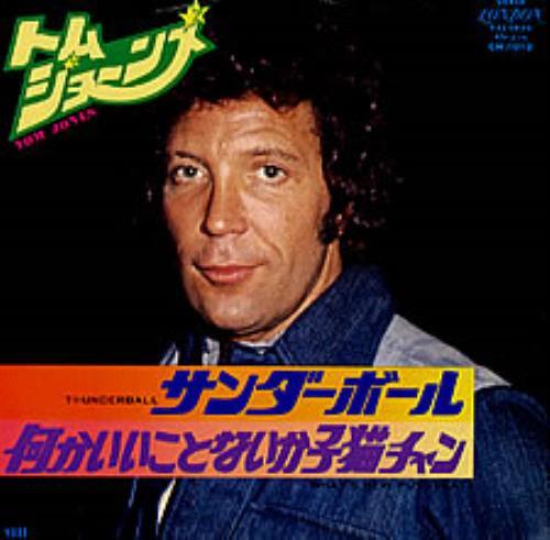 "Tom Jones Thunderball 7"" vinyl single (7 inch record) Japanese TJO07TH157800"