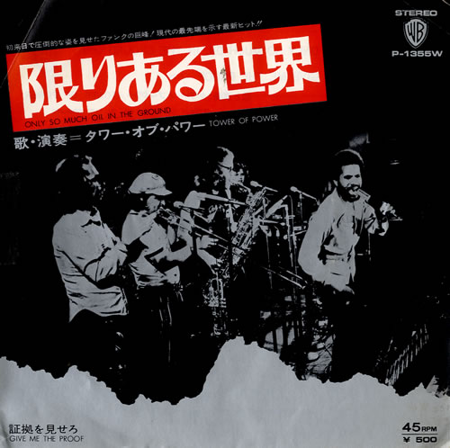 """Tower Of Power Only So Much Oil In The Ground 7"""" vinyl single (7 inch record) Japanese TO807ON567337"""