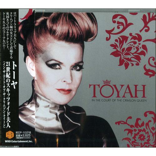 Toyah In The Court Of The Crimson Queen CD album (CDLP) Japanese TYHCDIN492353