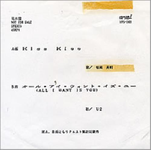 U2 All I Want Is You Japanese Promo 7