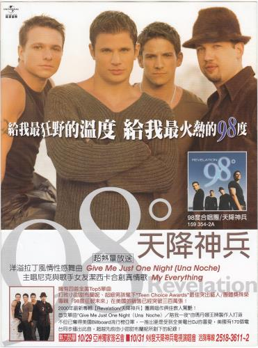 U2 All That You Can't Leave Behind handbill Taiwanese U-2HBAL528912