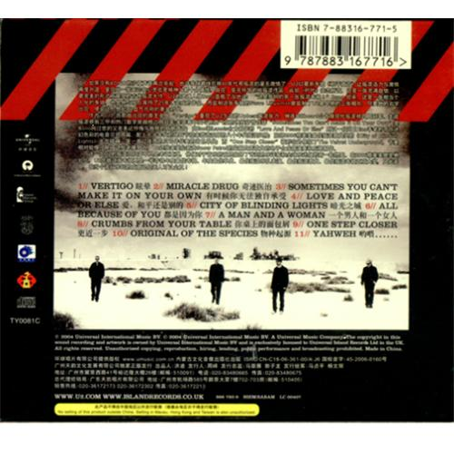 U2 How To Dismantle An Atomic Bomb Chinese Cd Album Cdlp