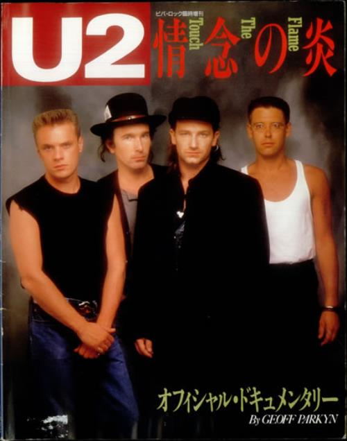 U2 Touch The Flame book Japanese U-2BKTO540256