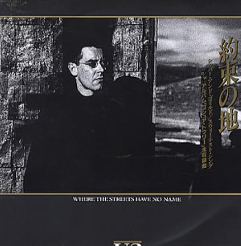 """U2 Where The Streets Have No Name + Insert 7"""" vinyl single (7 inch record) Japanese U-207WH114367"""