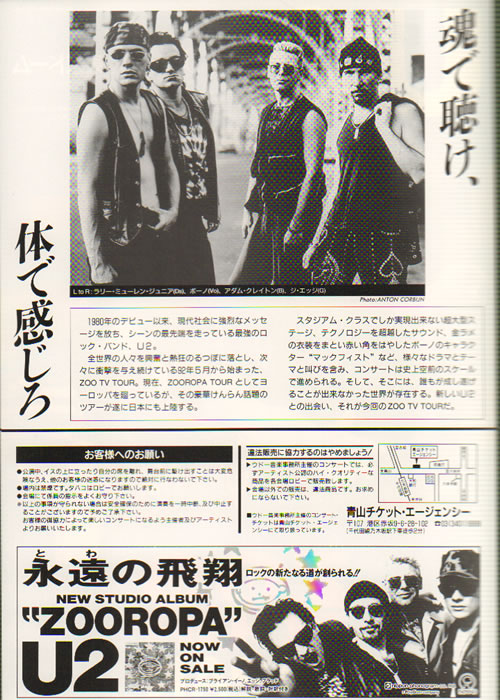 U2 Zoo Tour Japan - Pair Of Handbills handbill Japanese U-2HBZO640138