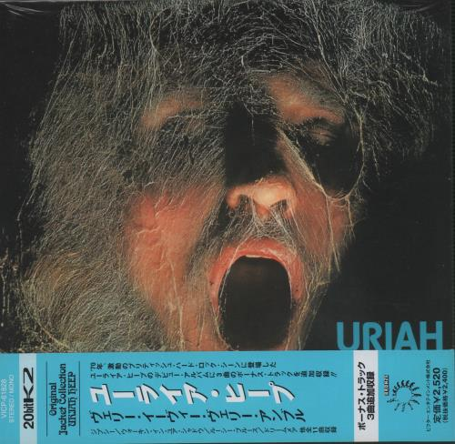Uriah Heep ...Very 'Eavy Very 'Umble CD album (CDLP) Japanese URICDVE667948