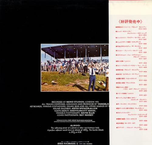 Vangelis Albedo 0.39 vinyl LP album (LP record) Japanese VGELPAL179219