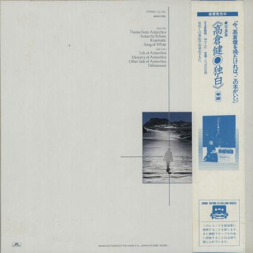 Vangelis Antarctica Ost vinyl LP album (LP record) Japanese VGELPAN140188