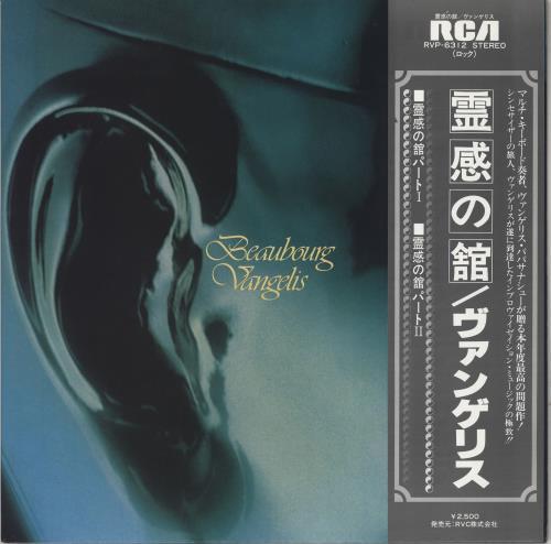 Vangelis Beaubourg vinyl LP album (LP record) Japanese VGELPBE186353