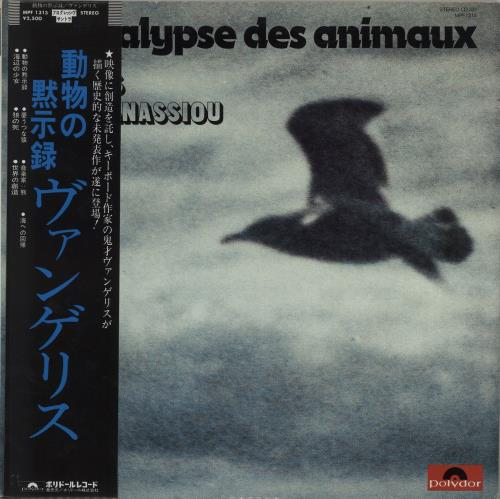 Vangelis L'apocalypse Des Animaux vinyl LP album (LP record) Japanese VGELPLA684377