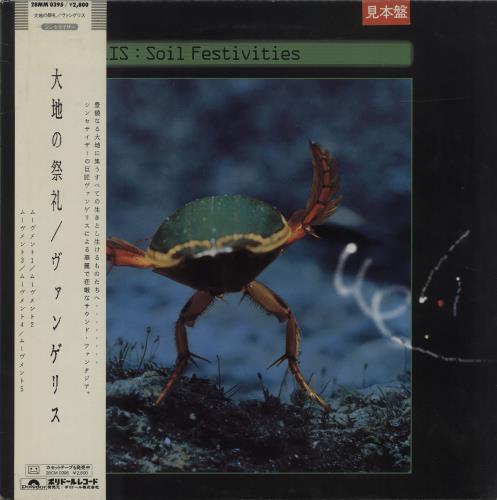 Vangelis Soil Festivities vinyl LP album (LP record) Japanese VGELPSO178500